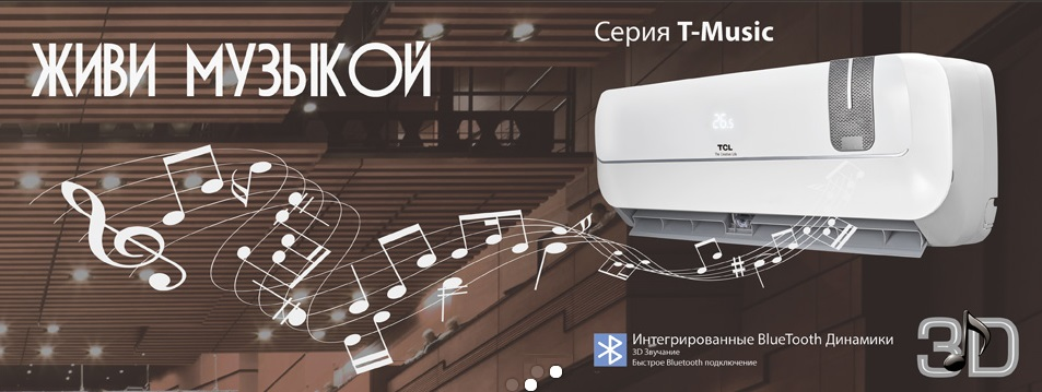 http://kelw.ru/images/upload/TCL%20music.jpg