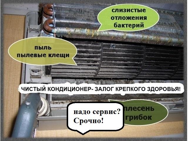 http://kelw.ru/images/upload/servis%20obslugivanie%20kondicionerov.jpg