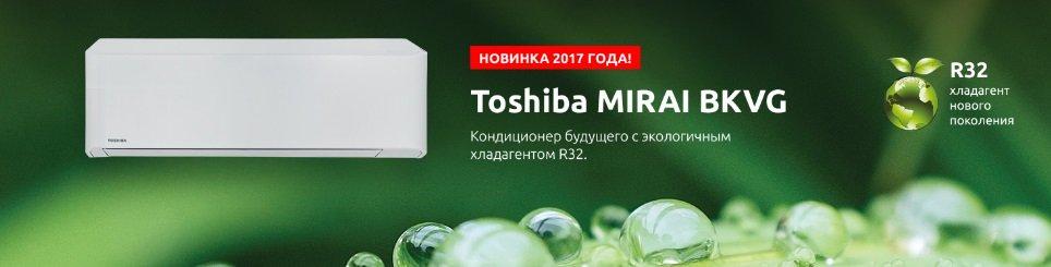http://kelw.ru/images/upload/TOSHIBA%20bkvg%20mirai%20%20invertor.jpg