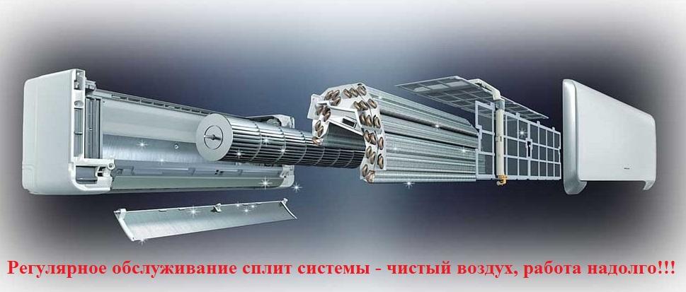 http://kelw.ru/images/upload/servis%20obslugivanie%20kondicionerov2.jpg